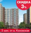 Квартиры в 2х шагах от м. Каховская